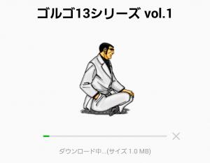【アニメ・マンガキャラクリエイターズ】ゴルゴ13シリーズ vol.1 スタンプ (2)