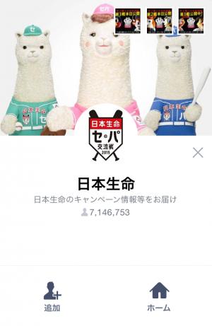 【動く限定スタンプ】超ユル!動くマスコット交流戦スタンプ(2015年05月18日まで) (1)