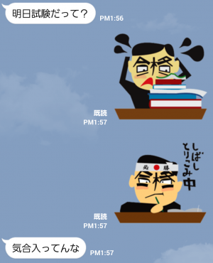 【大学・高校マスコットクリエイターズ】合格くんスタンプ (3)