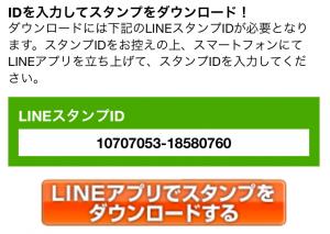 【シリアルナンバー】セブン-イレブン限定進撃の巨人スタンプB スタンプ(2015年07月06日まで) (4)