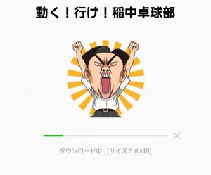 【公式スタンプ】動く!行け!稲中卓球部 スタンプ (2)