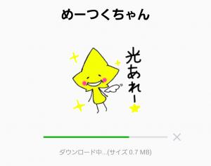 【大学・高校マスコットクリエイターズ】めーつくちゃん スタンプ (2)