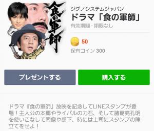 【テレビ番組企画スタンプ】ドラマ「食の軍師」 スタンプ (1)
