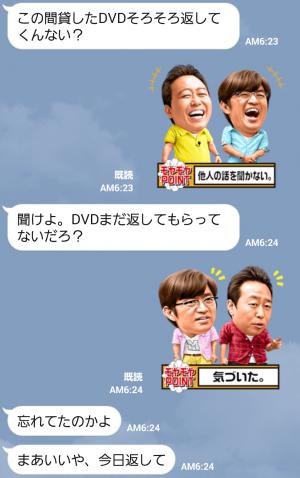【公式スタンプ】モヤモヤさまぁ~ず2 スタンプ (3)