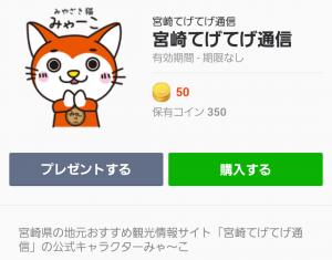 【企業マスコットクリエイターズ】宮崎てげてげ通信 スタンプ (1)