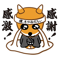 【隠しスタンプ】きつねのどん兵衛くんオリジナルスタンプ(2015年07月30日まで)