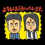 【芸能人スタンプ】ピスタチオ スタンプ