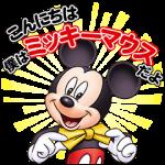 【音付きスタンプ】しゃべる♪ミッキーマウスと仲間たち スタンプ