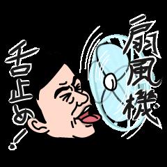 【芸能人スタンプ】エスパー伊東 スタンプ