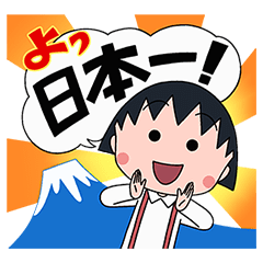 【音付きスタンプ】おしゃべり★ちびまる子ちゃん スタンプ