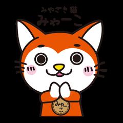 【企業マスコットクリエイターズ】宮崎てげてげ通信 スタンプ