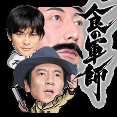 【テレビ番組企画スタンプ】ドラマ「食の軍師」 スタンプ