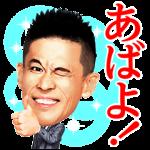 【音付きスタンプ】柳沢慎吾のサウンドで、いい夢見ろよ! スタンプ