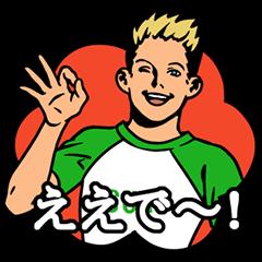 【公式スタンプ】動・アメリカンポップ関西弁 スタンプ