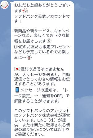 【限定スタンプ】白戸家のお父さん×カナヘイ コラボ第2弾 スタンプ(2015年06月29日まで) (3)