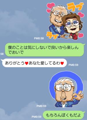 【芸能人スタンプ】野村克也・沙知代夫妻のカップルスタンプ (8)