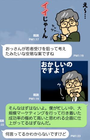 【大学・高校マスコットクリエイターズ】WBS『根来龍之教授』キャラクタースタンプ! スタンプ (3)