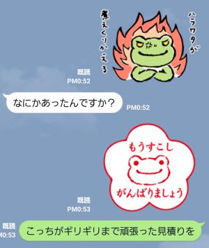 【企業マスコットクリエイターズ】かえるのピクルス・今からかえる! スタンプ (5)