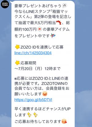 【限定スタンプ】ゾゾタウン箱猫マックス第2弾 スタンプ(2015年07月20日まで) (3)