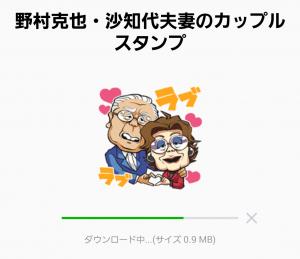 【芸能人スタンプ】野村克也・沙知代夫妻のカップルスタンプ (2)