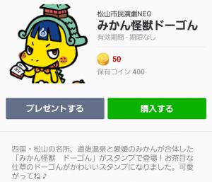 【ご当地キャラクリエイターズ】みかん怪獣ドーゴん スタンプ (1)