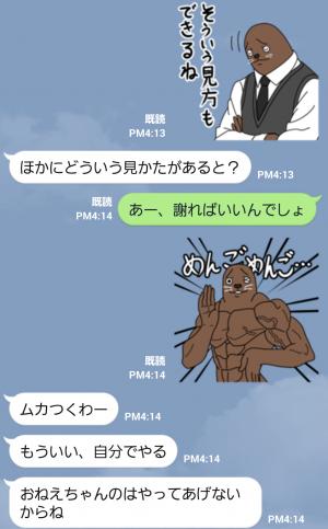 【企業マスコットクリエイターズ】明日から本気出す スタンプ (4)