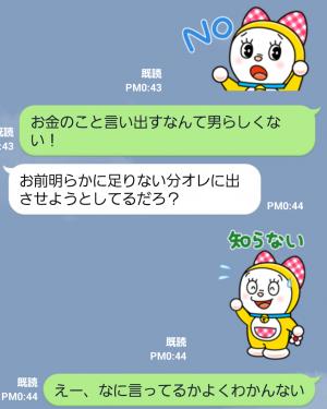 【公式スタンプ】ドラミ うごくスタンプ (9)