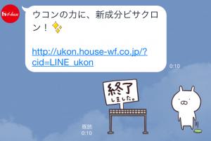 【隠しスタンプ】第二弾 管理人さんスタンプ!(2015年09月14日まで) (8)
