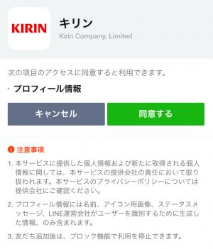 【隠しスタンプ】GReeeeN×生茶パンダ♪ スタンプ(2015年06月29日まで) (2)