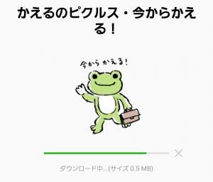 【企業マスコットクリエイターズ】かえるのピクルス・今からかえる! スタンプ (2)