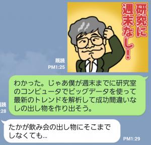 【大学・高校マスコットクリエイターズ】WBS『根来龍之教授』キャラクタースタンプ! スタンプ (9)