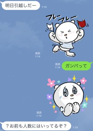 【限定スタンプ】ニトリのシロクマ スタンプ(2015年07月13日まで) (3)