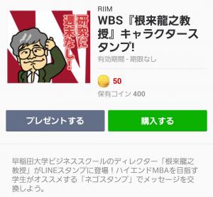 【大学・高校マスコットクリエイターズ】WBS『根来龍之教授』キャラクタースタンプ! スタンプ (1)