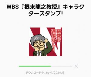 【大学・高校マスコットクリエイターズ】WBS『根来龍之教授』キャラクタースタンプ! スタンプ (2)