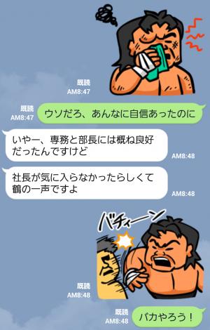 【スポーツマスコットスタンプ】長州力 スタンプ革命編 スタンプ (5)
