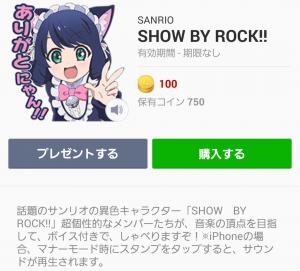 【音付きスタンプ】SHOW BY ROCK!! スタンプ (1)