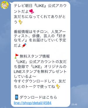 【隠しスタンプ】LIKEくんとHATEくん スタンプ(2015年08月30日まで) (3)