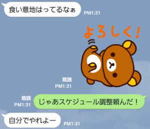 【公式スタンプ】リラックマ バケーション スタンプ (8)