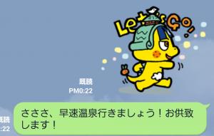 【ご当地キャラクリエイターズ】みかん怪獣ドーゴん スタンプ (8)