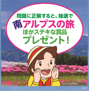 【限定スタンプ】トライさん×アルプスの少女ハイジ スタンプ(2015年07月06日まで) (4)