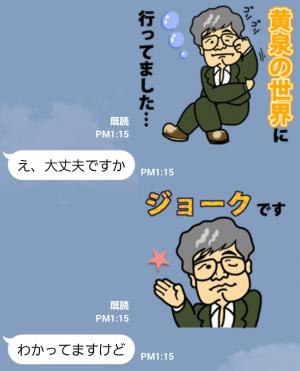 【大学・高校マスコットクリエイターズ】WBS『根来龍之教授』キャラクタースタンプ! スタンプ (5)