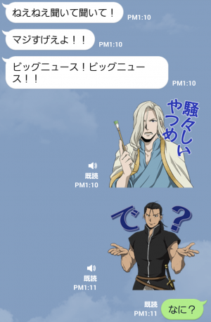 【音付きスタンプ】アルスラーン戦記 スタンプ (3)