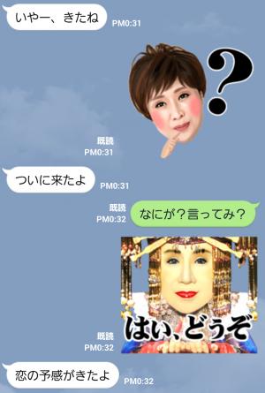 【芸能人スタンプ】小林幸子~七変化~ スタンプ (3)