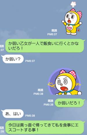 【公式スタンプ】ドラミ うごくスタンプ (5)