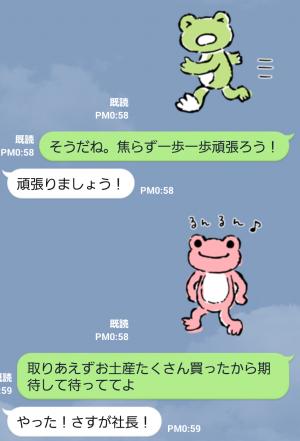 【企業マスコットクリエイターズ】かえるのピクルス・今からかえる! スタンプ (8)