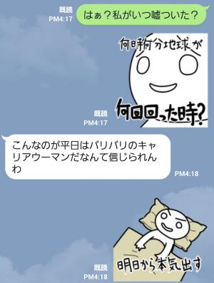 【企業マスコットクリエイターズ】明日から本気出す スタンプ (8)