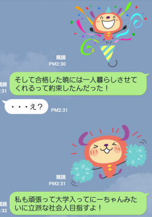 【ゲームキャラクリエイターズスタンプ】がんばりたい人のスタンプ。 スタンプ (6)