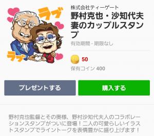 【芸能人スタンプ】野村克也・沙知代夫妻のカップルスタンプ (1)