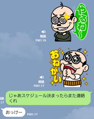 【音付きスタンプ】しゃべるぜ加トちゃん! スタンプ (7)