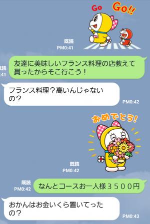 【公式スタンプ】ドラミ うごくスタンプ (7)